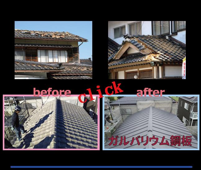 ガルバリウム施工 屋根