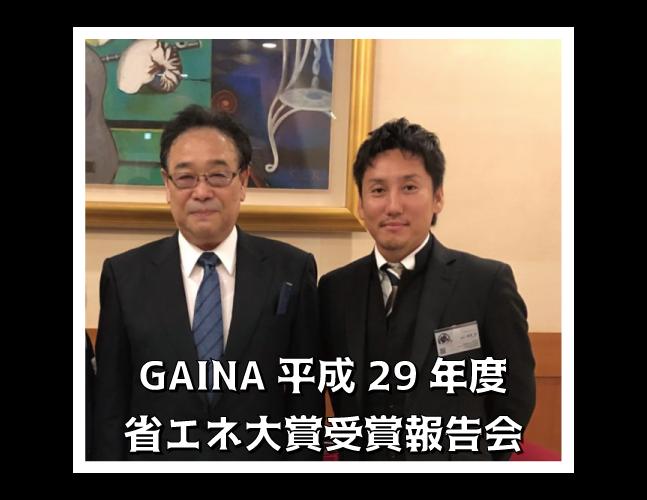 平成29年度 省エネ大賞受賞報告会